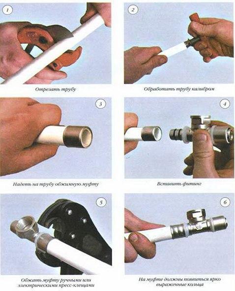 Монтаж труб отопления из металлопластика